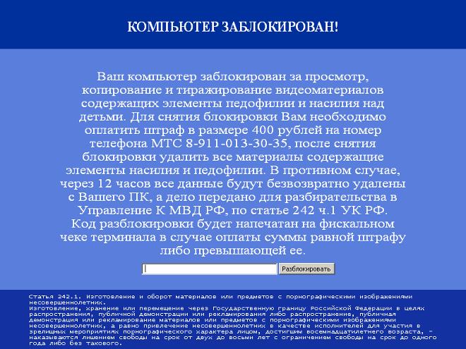 Порно видео заблокирован компьютер