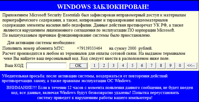 microsoft security порнографического характера блокер-йч3